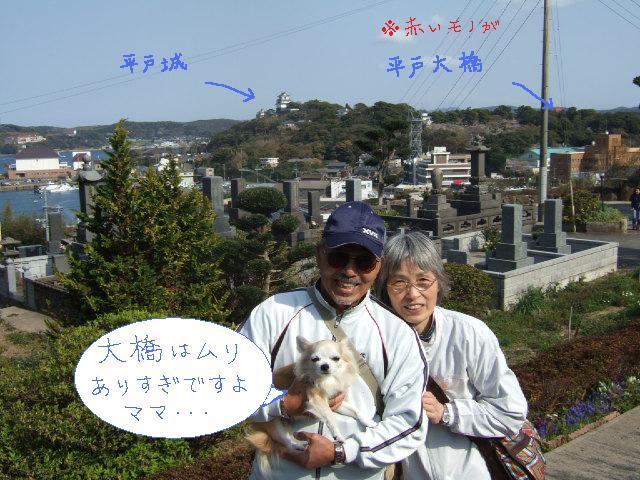 2010_03302010年3月お花見ドラ0035じばH大橋はムリあるでしょママ