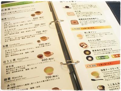F20130209茶鎌05