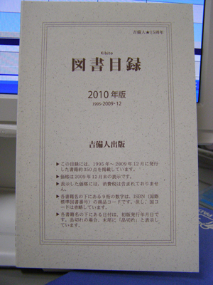 2010目録