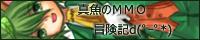真魚のMMO冒険記d(゚ー゚*)