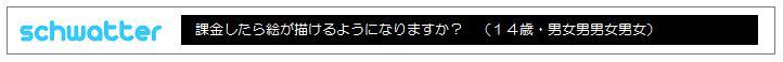 shwatter0011.jpg