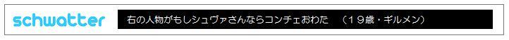 shwatter0012.jpg