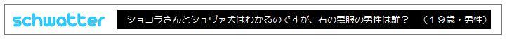 shwatter007.jpg