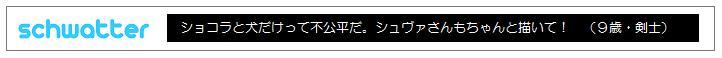 shwatter009.jpg