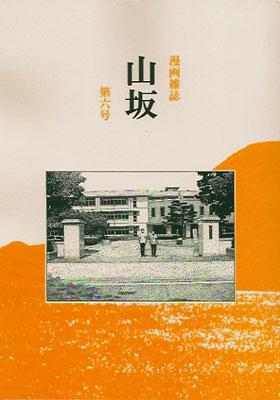yamasaka6.jpg
