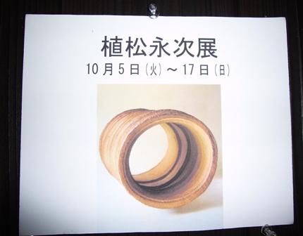 Pu1060055.jpg