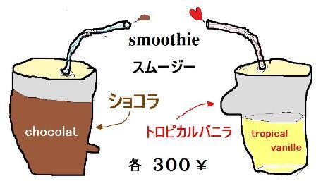 smoothie.jpg