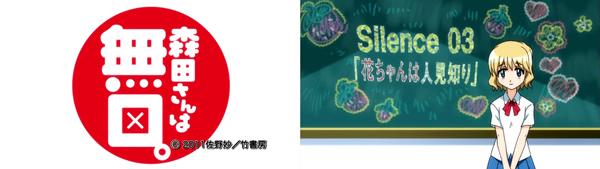 森田さんは無口。アニメ・原作対応表 Silence 03(TVアニメ版1期・第3話)