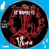 12モンキーズ_01a【原題】12MONKEYS