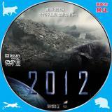 2012_01a【原題】2012