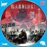 28週後 【原題】28WEEKS LATER