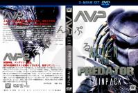 エイリアンvsプレデター:2枚組整理用DVDジャケット_01a