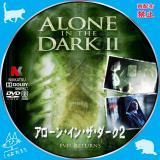 アローン・イン・ザ・ダーク2_01a【原題】ALONE IN THE DARK2