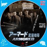 アーマード 武装地帯_02a 【原題】ARMORED
