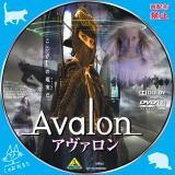 アヴァロン_01a 【原題】AVALON