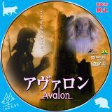 アヴァロン_02a 【原題】AVALON
