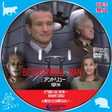 アンドリュー NDR114_01a 【原題】BICENTENNIAL MAN