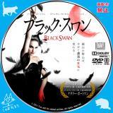 ブラック・スワン_01a 【原題】BLACK SWAN
