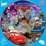 カーズ2_01a【原題】CARS2
