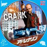 アドレナリン_01a 【原題】CRANK