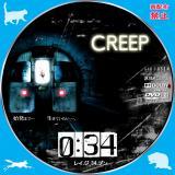 0:34 レイジ34フン_01a 【原題】CREEP