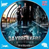 デイブレイカー_01a 【原題】Daybreakers