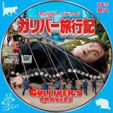 ガリバー旅行記_01a 【原題】GULLIVER'S TRAVELS