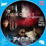 アイ・ロボット_01a 【原題】I ROBOT