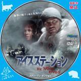 アイス・ステーション_01a 【原題】ICE STATION EREBUS