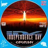 インデペンデンス・デイ_01a 【原題】INDEPENDENCE_DAY