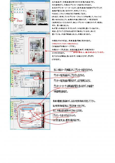 8枚収納用ケースラベル:印刷手順・その2
