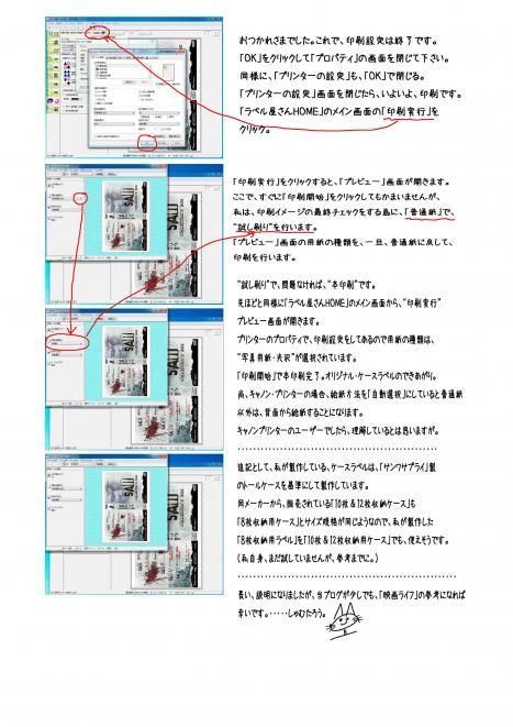 8枚収納用ケースラベル:印刷手順・その3