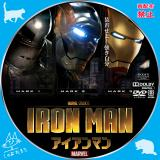 アイアンマン_02a 【原題】IRON MAN