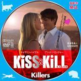 キス&キル_01a 【原題】killers
