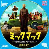 ミックマック_01a 【原題】MICMACS
