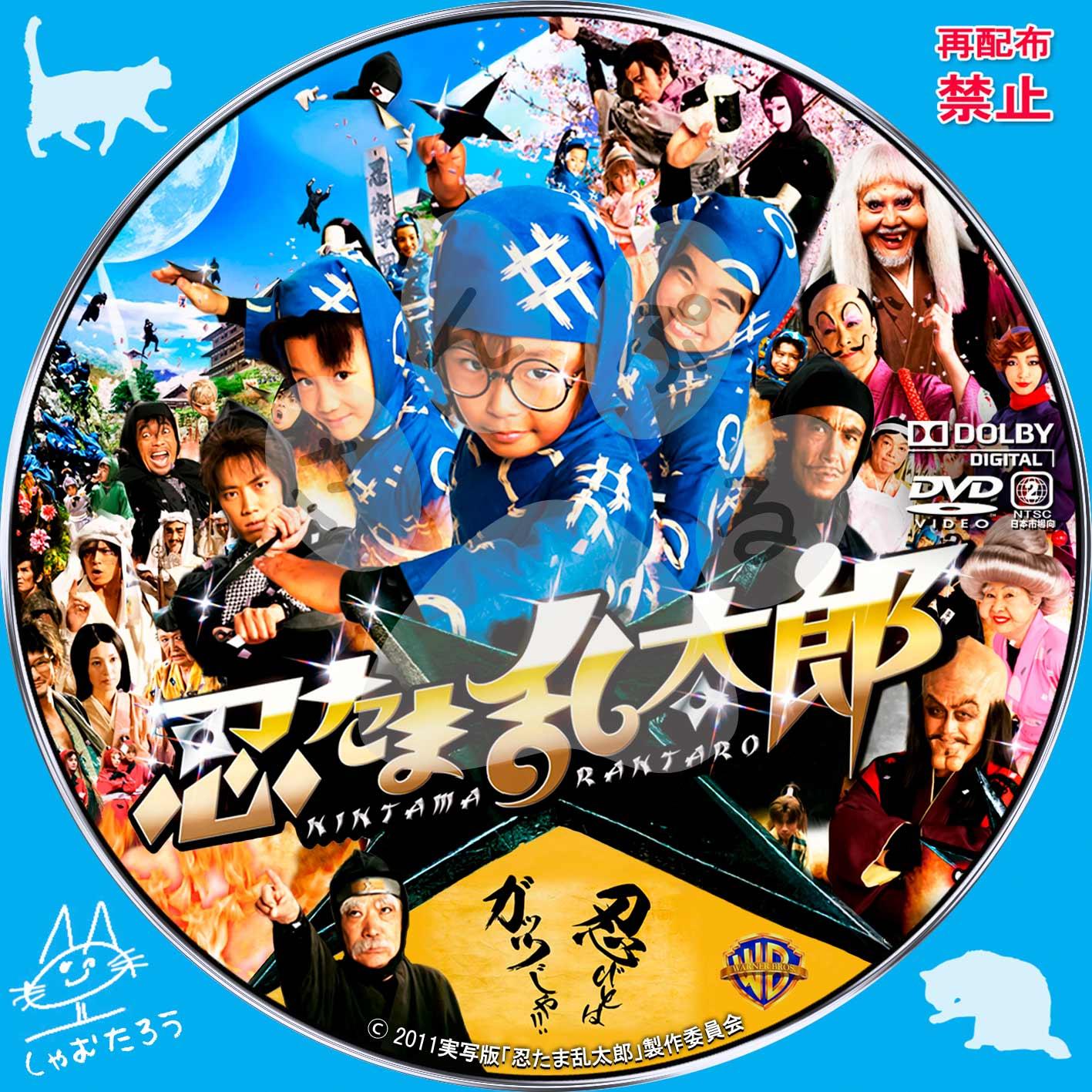 自作DVDラベルにチャレンジ 忍たま乱太郎:実写版