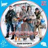 レア・エクスポーツ 囚われのサンタクロース_01a【原題】RARE EXPORTS
