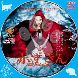 赤ずきん_01aa 【原題】RED RIDING HOOD