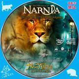 ナルニア国物語:第1章・ライオンと魔女_01a