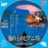 海の上のピアニスト_01a 【原題】THE LEGEND OF 1900