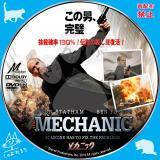 メカニック_01a 【原題】THE MECHANIC