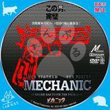 メカニック_02a 【原題】THE MECHANIC