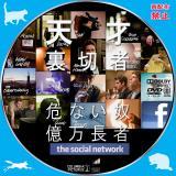 ソーシャル・ネットワーク 【原題】the social network