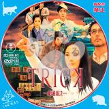 トリック2 -劇場版-_01a