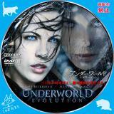 アンダーワールド・エボリューション_01a 【原題】UNDER WORLD・EVOLUTION