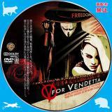 Vフォー・ヴェンデッタ_01a 【原題】V FOR VENDETTA