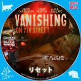 リセット_01a 【原題】VANISHING ON 7TH STREET