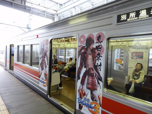 1021-trainbasara2.jpg