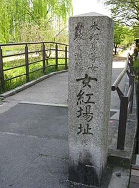 女紅場址の碑