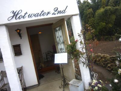 Hot Water 2nd  コレクション館